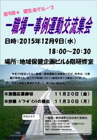 201512_ichishokuba.jpg