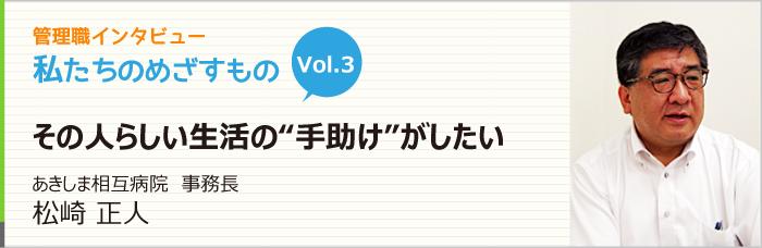 """管理職インタビューVol.3「その人らしい生活の""""手助け""""がしたい」"""
