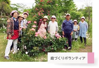 庭づくりボランティア