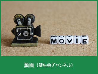 動画(健生会チャンネル)