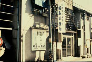 昭島診療所