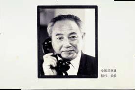 全国民医連結成・初代会長の須田朱八郎