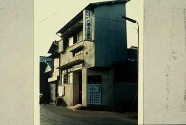 日野台診療所