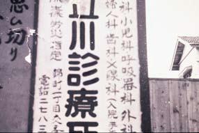 立川診療所の看板
