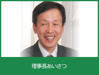 理事長あいさつ