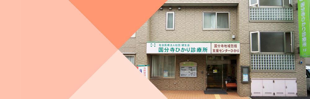 国分寺ひかり診療所