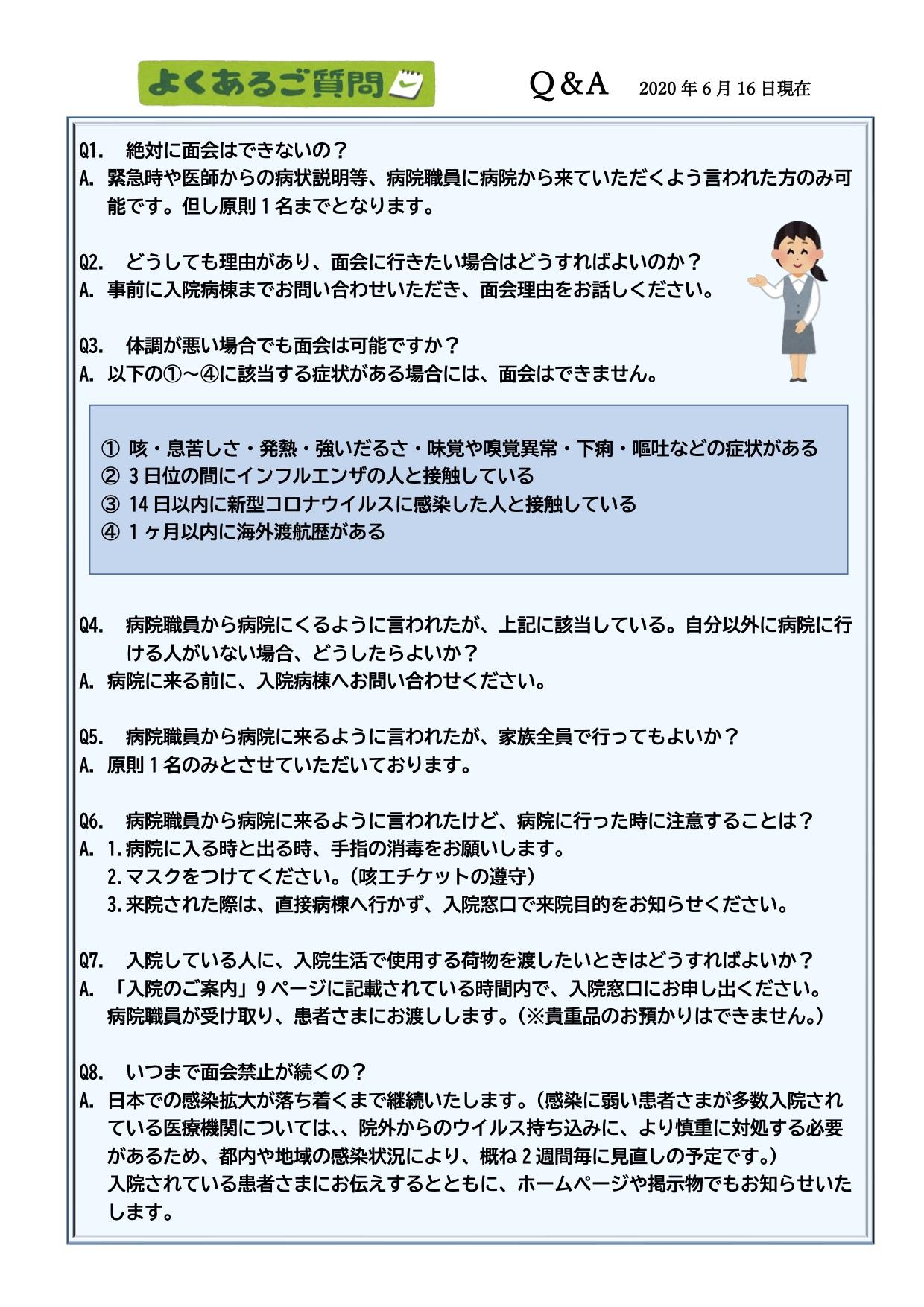 関東 労災 病院 面会